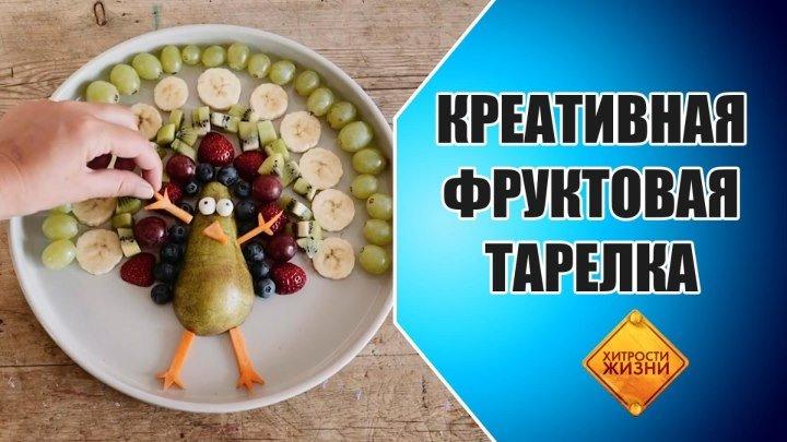 Креативная фруктовая тарелка