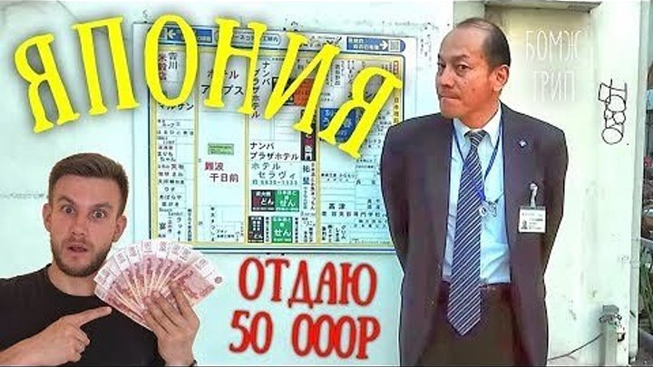 ОТДАЮ 50 000 РУБЛЕЙ ПОДПИСЧИКУ! Япония: как живут бомжи в Осаке, рыбы-наркоманы, автобус для нищих