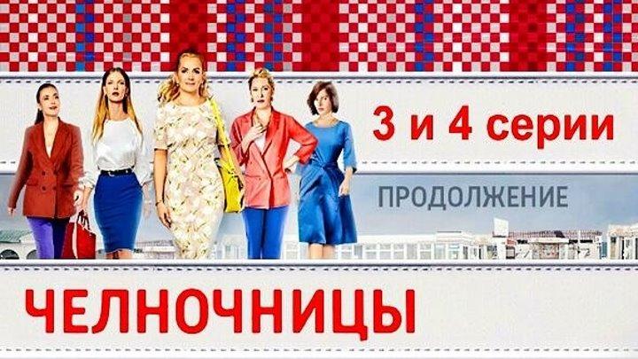 Челночницы 2 сезон 3-4 серии (2018) Мелодрама, драма @ Русские сериалы