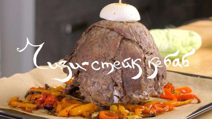 Как накормить футбольных болельщиков дома: чизи-стейк кебаб