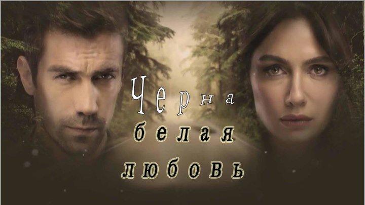 Сериал Чёрно-белая любовь 15 серия