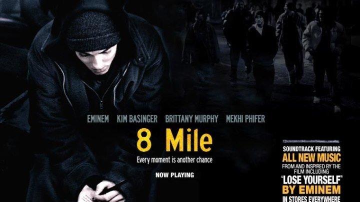 8 миля (2002)