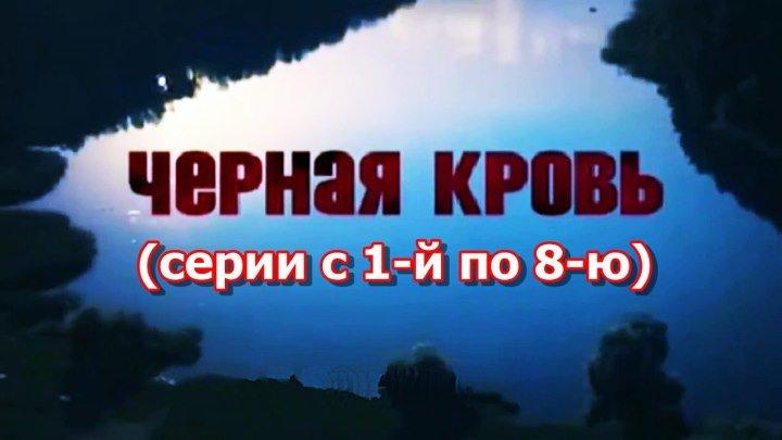 Русский сериал «Черная кровь» (серии с 1-й по 8-ю)