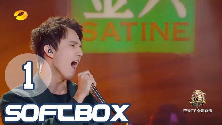 [Озвучка SOFTBOX] Я певец 01 эпизод