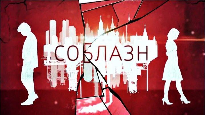 Русский сериал «СОБЛАЗН» (все 4 серии)