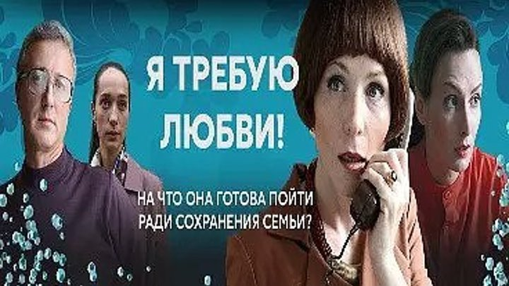 Я трeбую любви 1-4 серия_ 2018_ русские мелодрамы_ПРЕМЬЕРА