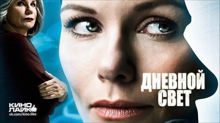 Дневной свет (2013).HD(триллер, драма, детектив)