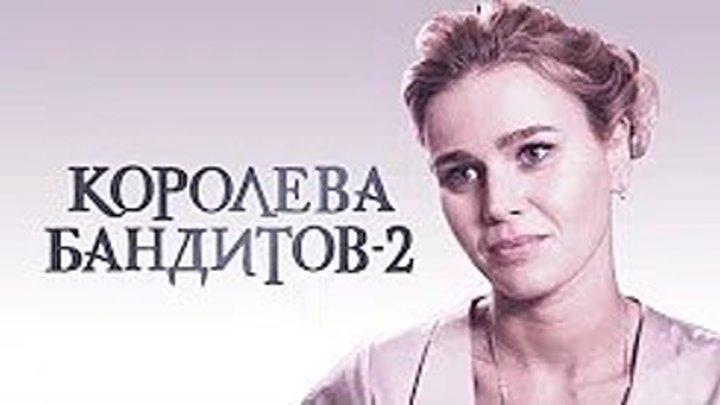 Королева бандитов. 2 сезон. Все серии подряд (2013) Мелодрама