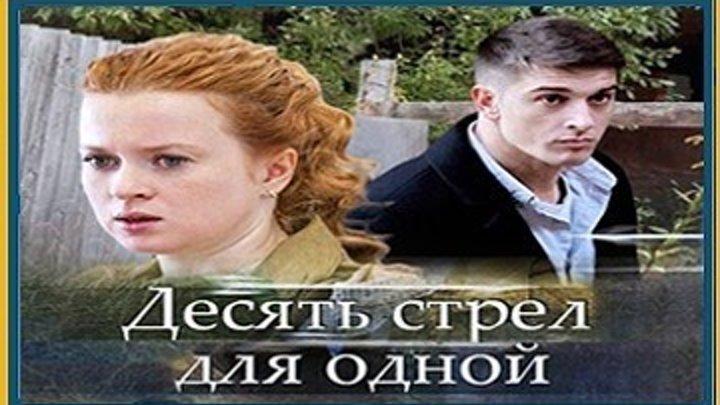 Десять стрел для одной - Мелодрама,криминал,детектив 2018 - Все 4 серии целиком