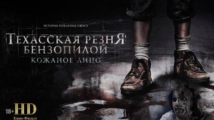 Русский Трейлер HD - Техасская резня бензопилой: Кожаное лицо