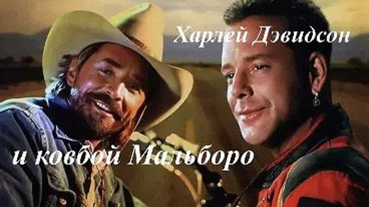 Харлей Дэвидсон и ковбой Мальборо (1991) (BDRip-720p) боевик, триллер, драма, криминал Микки Рурк, Дон Джонсон