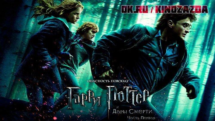Гарри Поттер и Дары Смерти: Часть I HD (фэнтези, детектив, приключения, Семейный фильм) 2010
