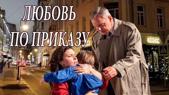 Любовь по приказу 1-8 серии (2018) Мелодрама Трейлер анонс