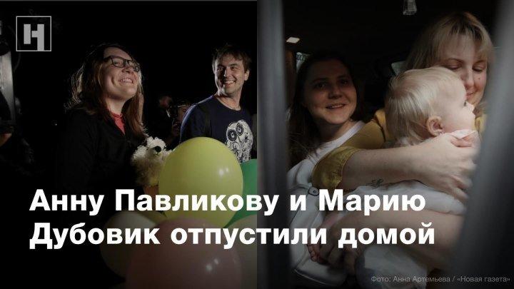 Главная новость 16 августа: Аню Павликову и Машу Дубовик отпустили под домашний арест. Девушки уходили из зала суда под аплодисменты.