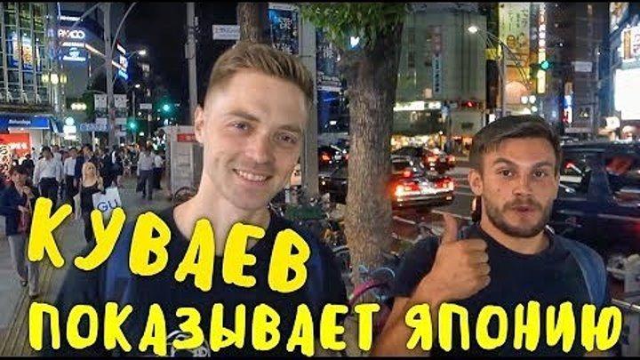 КУВАЕВ ПОКАЗЫВАЕТ ТОКИО! Секс-кинотеатр для стариков, как мы вернули айфон, оказались в полиции