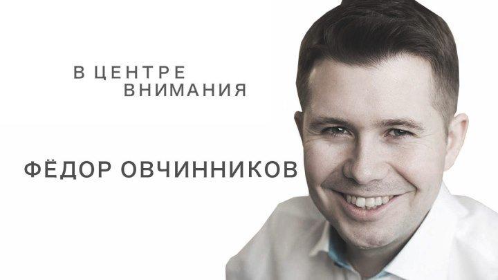 В центре внимания Фёдор Овчинников