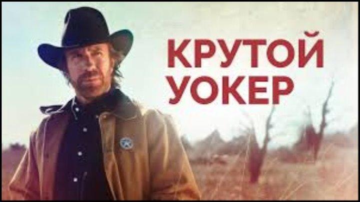 Крутой Уокер / Серии 2-3 из 3 (боевик, драма, криминал)