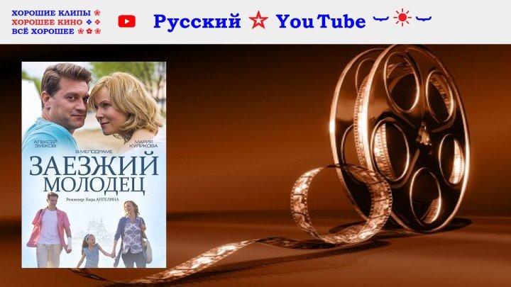 Заезжий молодец ⋆ Мелодрама ⋆ Русский ☆ YouTube
