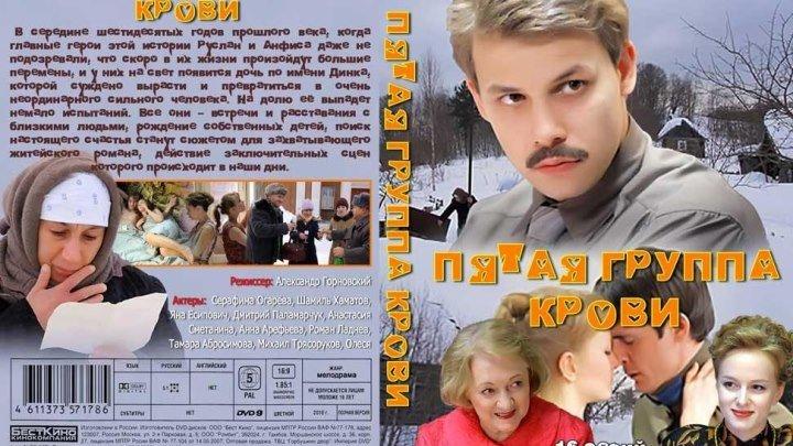 Пятая группа крови (2010) 01 серия из 16