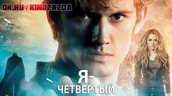 Я - Четвертый HD(фантастика, боевик, триллер, приключения)2011 (12+)