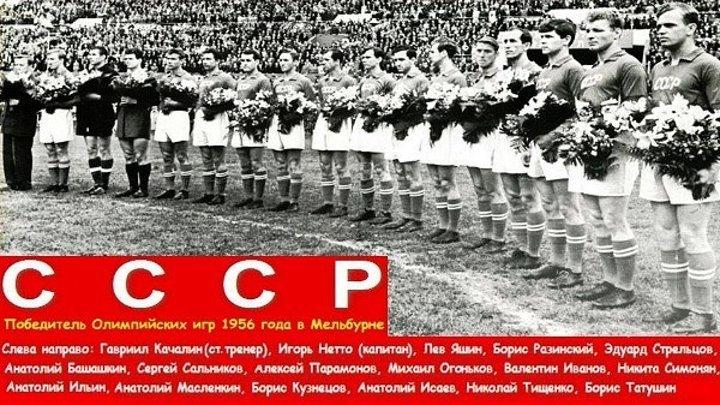 ОИ-1956. Мельбурн. Финал. СССР-Югославия