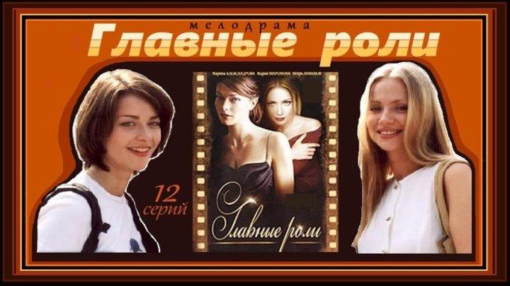 ГЛАВНЫЕ РОЛИ - 1 серия (2002) мелодрама (реж.Всеволод Плоткин)
