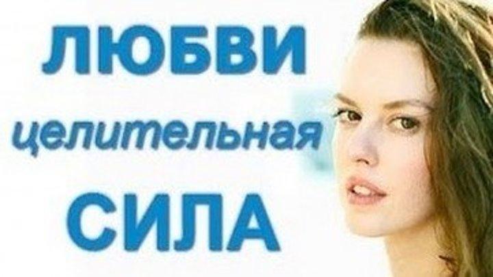 """Отличный фильм """"ЛЮБВИ ЦЕЛИТЕЛЬНАЯ СИЛА"""" Российские мелодрамы смотреть онлайн"""