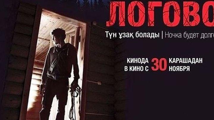 Логово (2017) Боевик Триллер Казахстанский фильм (Полная версия)