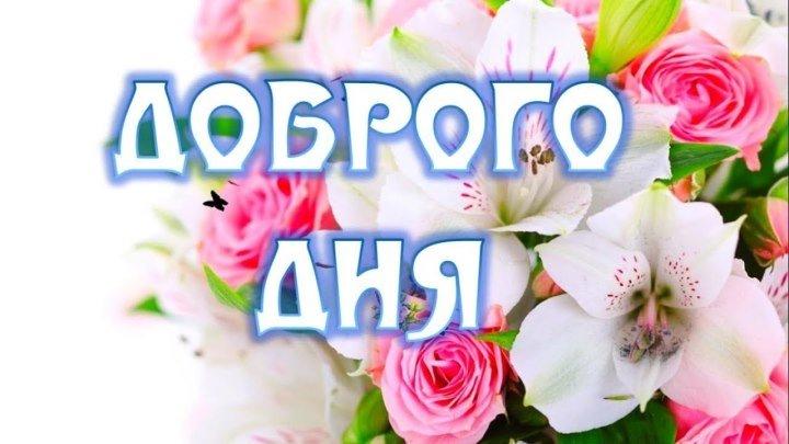 Хорошего дня! Эти цветы для тебя!