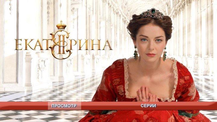 Екатерина (2014) 2 сезон (6 серия из 12)