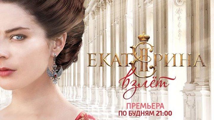 Екатерина. Взлет 1 серия