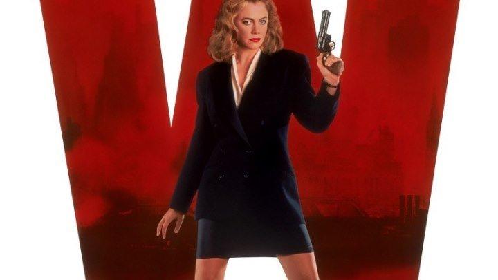 В. И. Варшавски (криминальная комедия с Кэтлин Тернер)   США, 1991