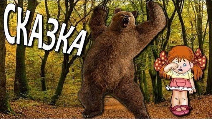 Девочка и медведь (СССР 1980) По мотивам русской народной сказки.