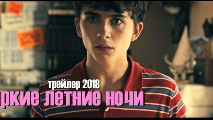Жаркие летние ночи (2017)