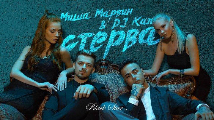 Миша Марвин & Kan - Стерва (премьера клипа 2016) HD