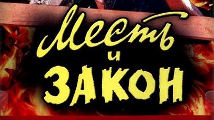 Месть и закон (1975) (WEBRip-480p) DUB + MVO Боевик, триллер, мелодрама, комедия, приключения Дхармендра, Санджив Кумар, Хема Малини, Амитабх Баччан, Джая Бхадури, Амджад Кхан, Э. К. Хангал, Сатьендра Капур