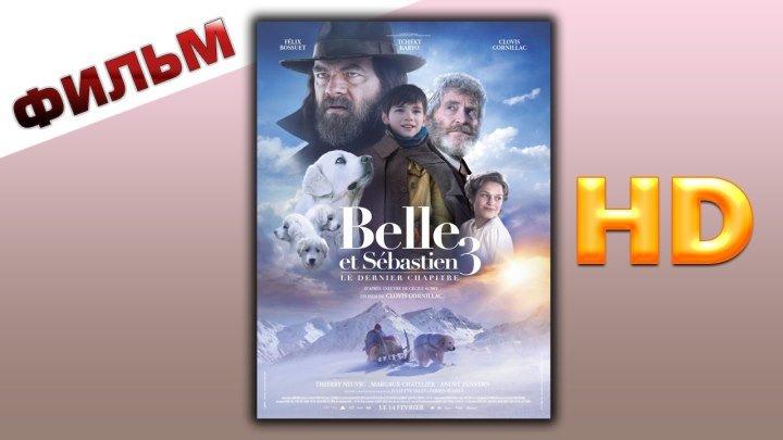 Белль и Себастьян 3 Друзья навек 2018 - смотреть полный фильм онлайн в hd720