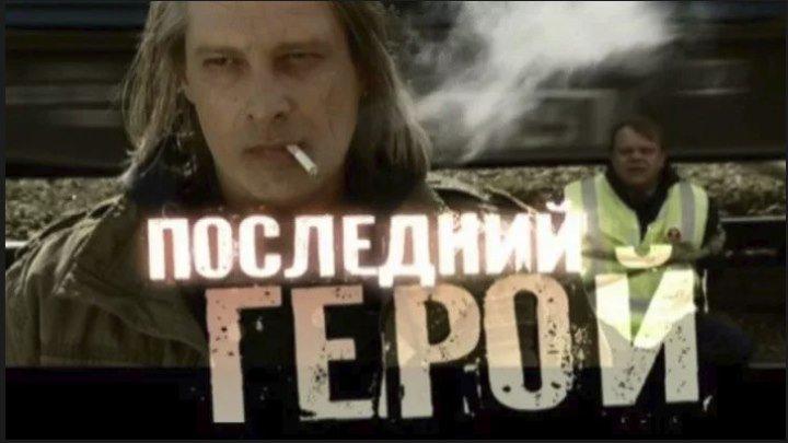 Последний герой - Россия..2012