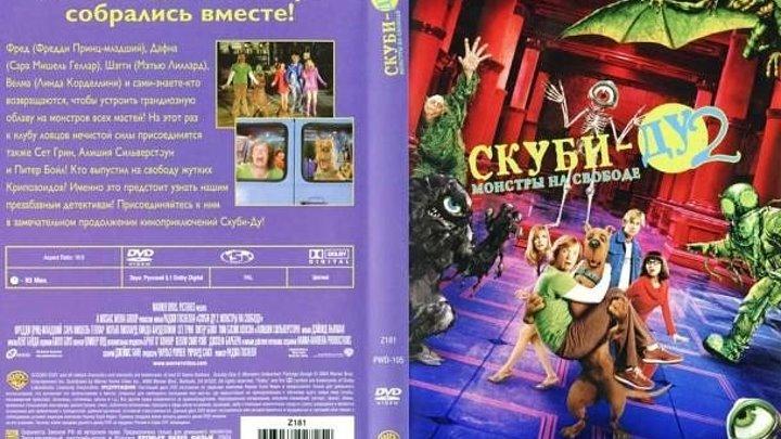 фильм Скуби-Ду 2 Монстры на свободе (2004) детектив, приключения