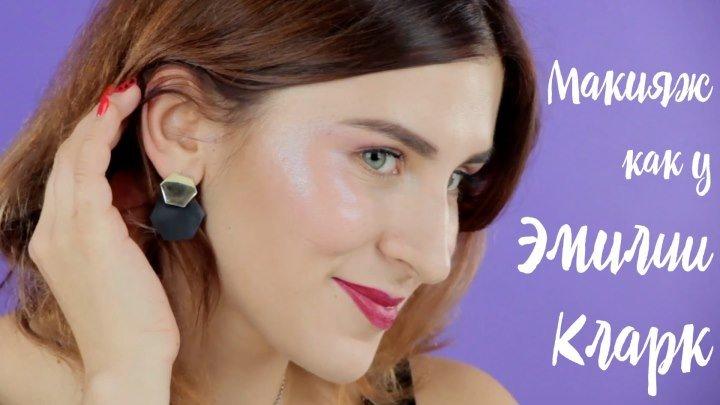 Бьюти-эксперимент: макияж как у Эмилии Кларк
