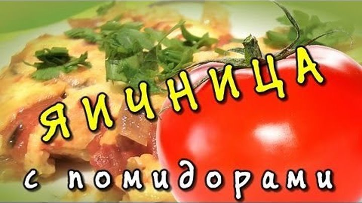 Яичница с помидорами ★ видео рецепт