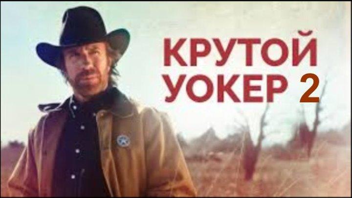 Крутой Уокер-2 / Серии 5-8 из 23 (боевик, драма, криминал)