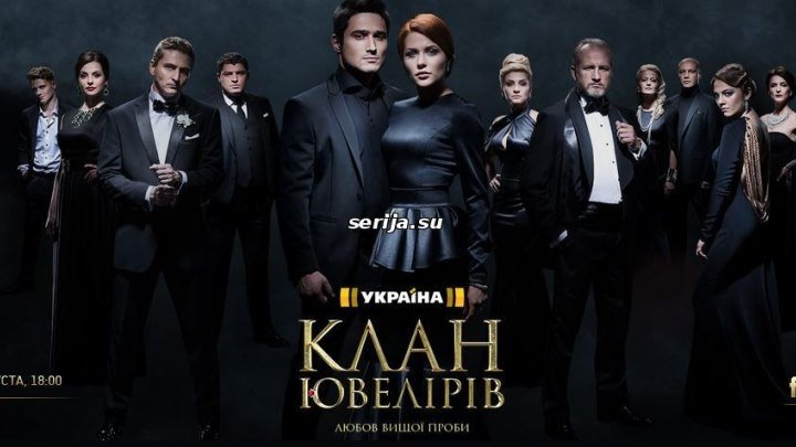 Клан Ювелиров. Предательство (51 серия)..детектив..Украина