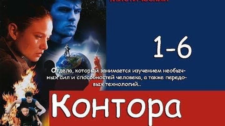 Фильм КОНТОРА,серии 1-6,Триллер,Мистический детективный