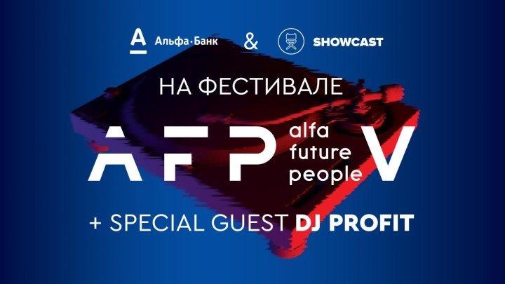 Альфа-Банк x ShowCast x Profit про фестиваль AFP