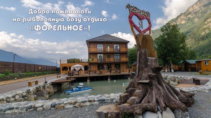Добро пожаловать на рыболовную базу отдыха «ФОРЕЛЬНОЕ»!