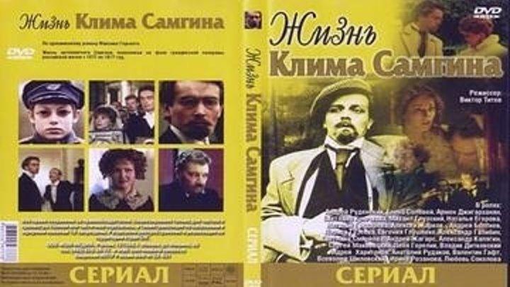 Жизнь Клима Самгина (1986-1988) 7 серия