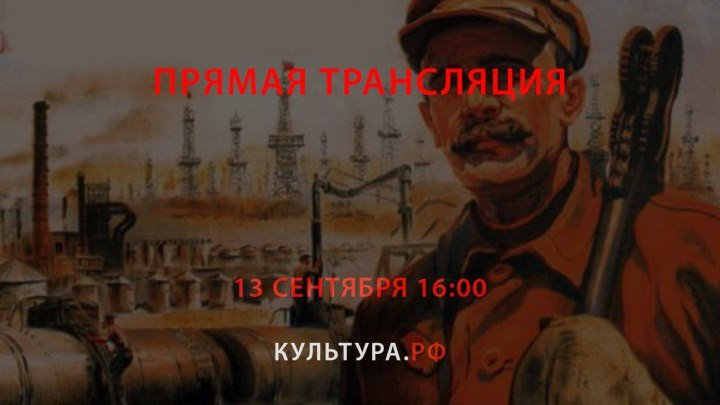 От НЭП к сталинской индустриализации: к 90-летию старта «первой пятилетки»