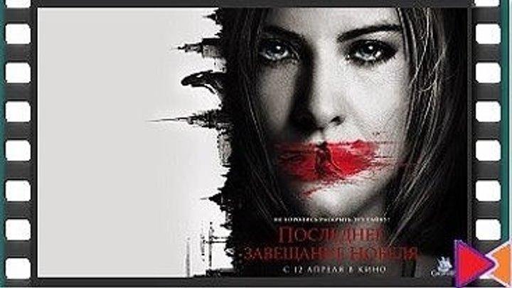 Последнее Завещание Нобеля (триллер, драма, криминал, детектив) 2012 Швеция