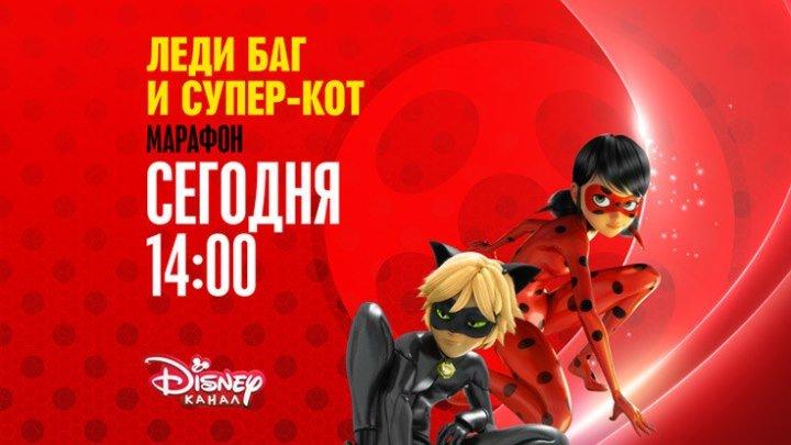 "Марафон мультсериала ""Леди Баг и Супер-Кот"" на Канале Disney!"